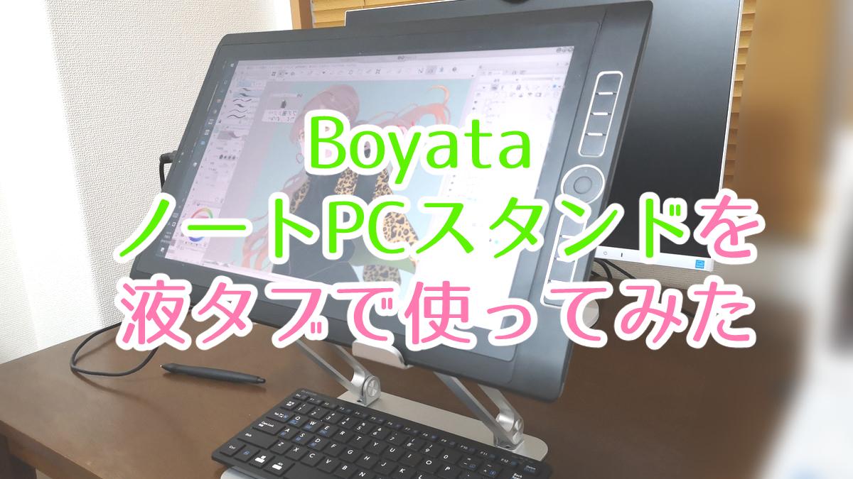 BoyataPCstand