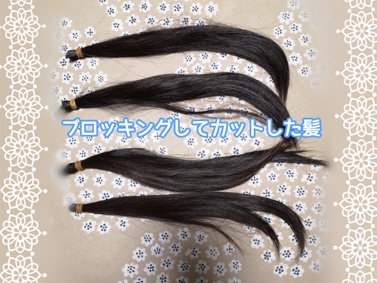 15cmヘアドネーション用にカットした髪の毛