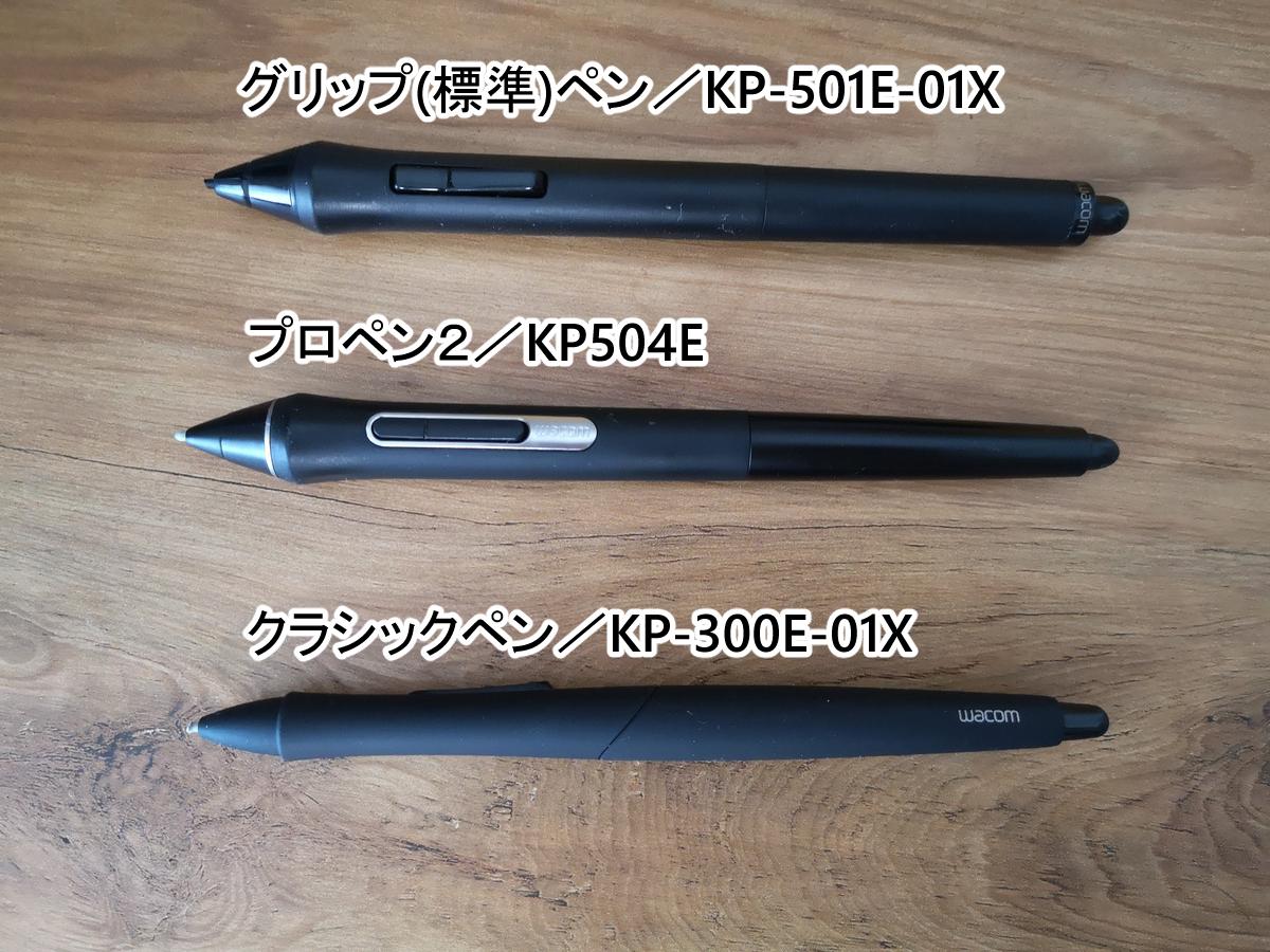 標準ペン、プロペン2、クラシックペン