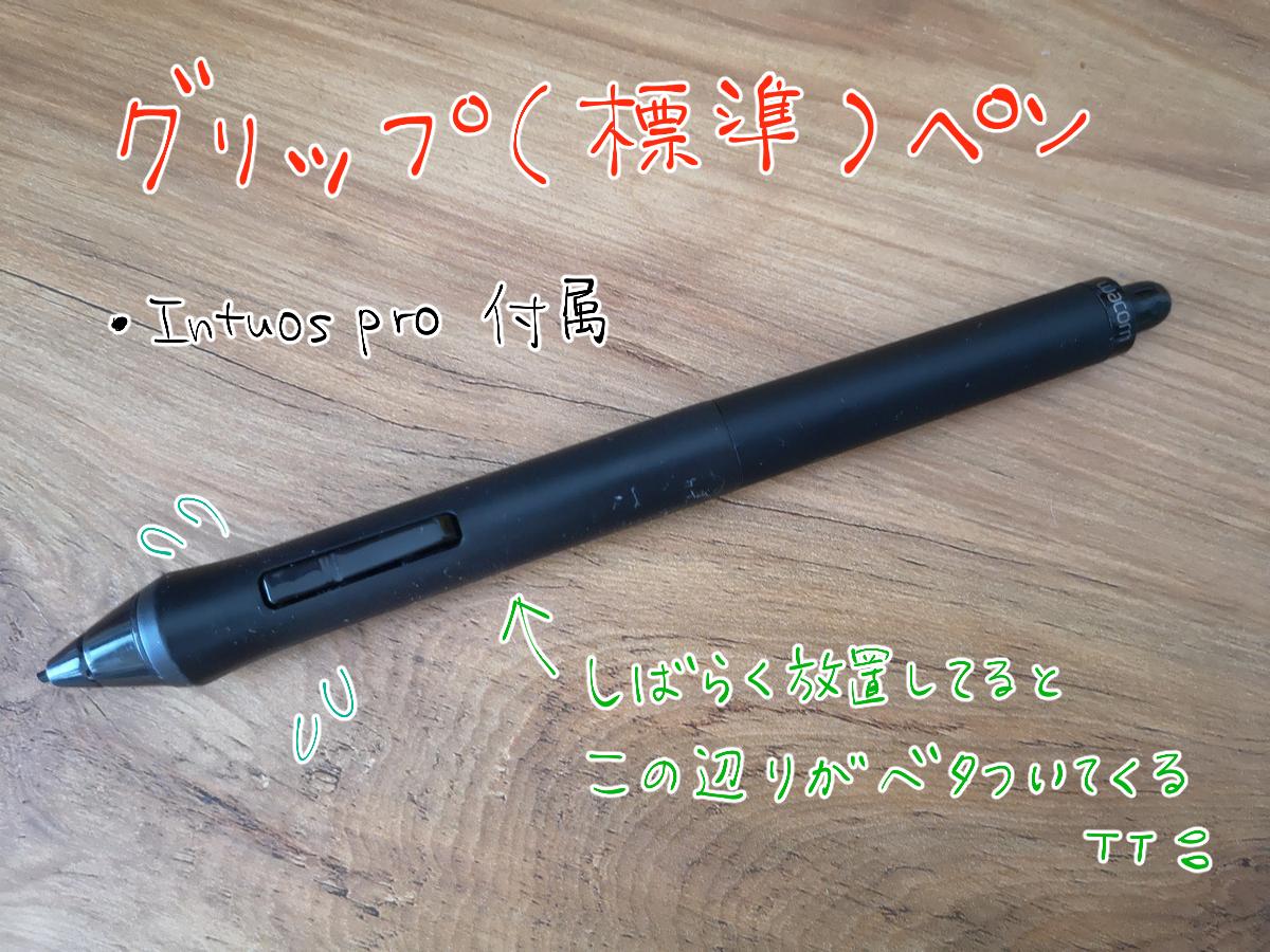 Wacomグリップペン(標準ペン)
