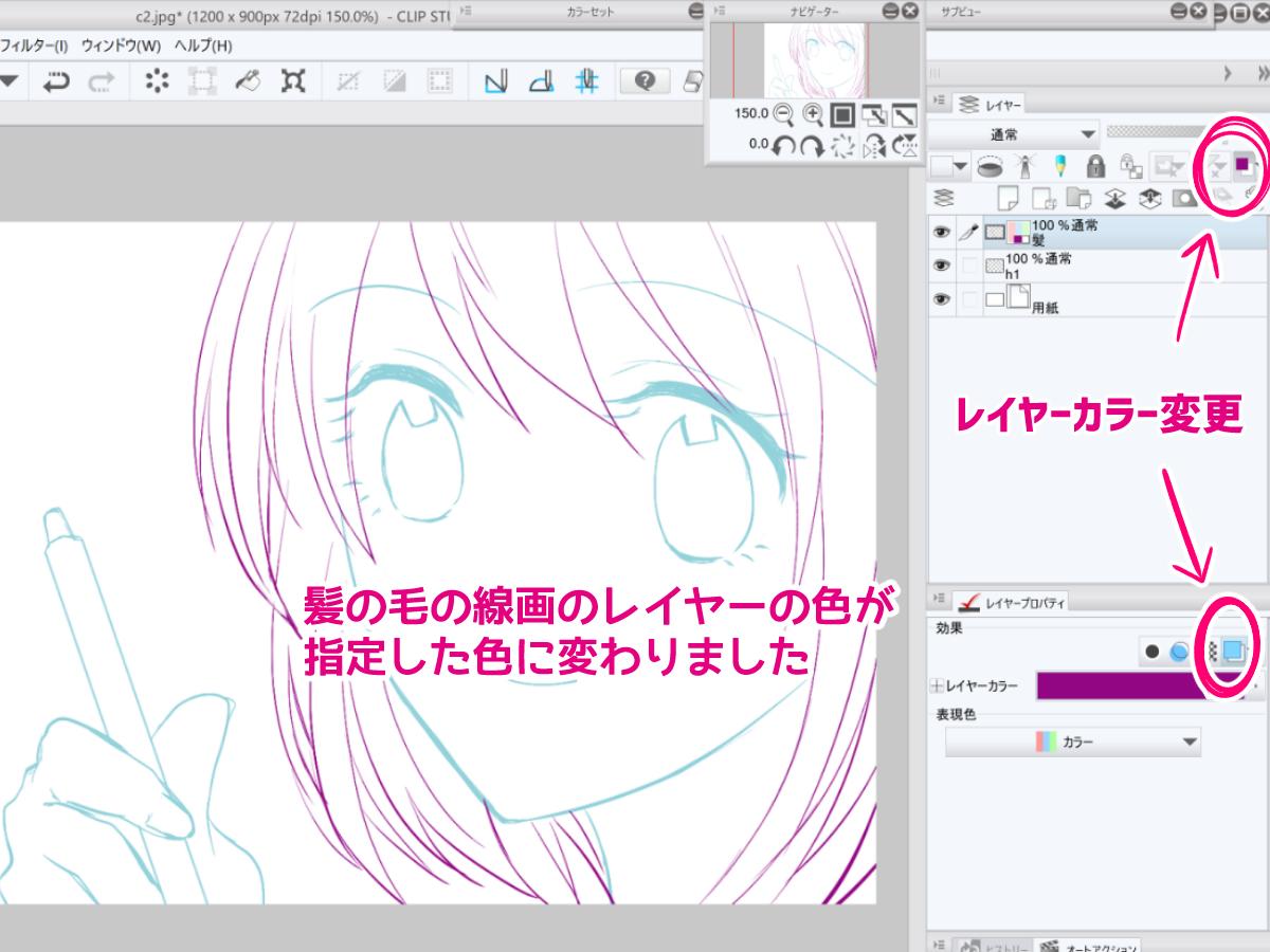 CLIP STUDIO(クリスタ)で描くイラスト線画の色をレイヤーカラーで変える。