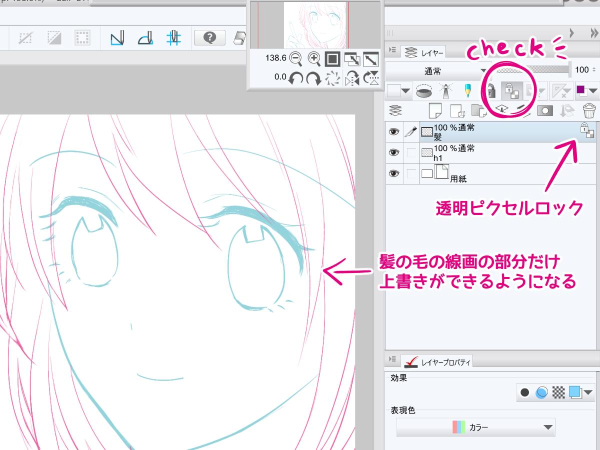 CLIP STUDIO(クリスタ)で描くイラスト線画の色を透明ピクセルロックで変える。