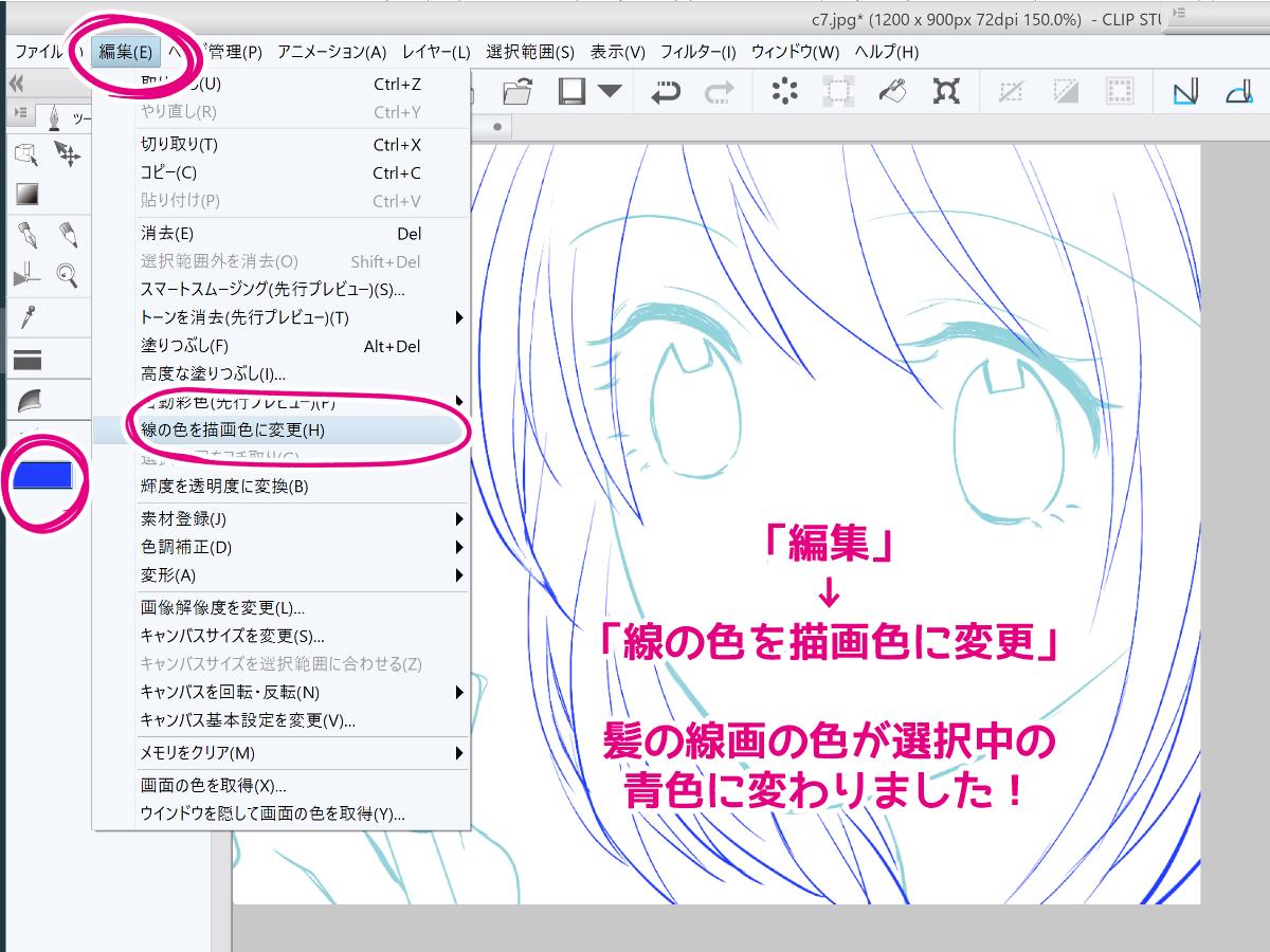 CLIP STUDIO(クリスタ)の「線の色を描画色に変更」で変える!