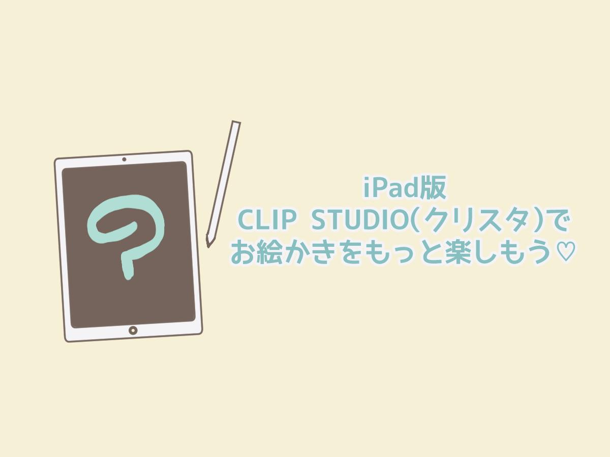 iPad版CLIP STUDIO(クリスタ)に買い切りはあるの?