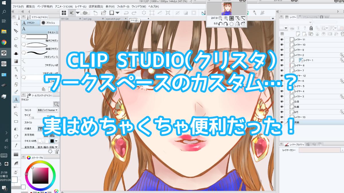 CCLIP STUDIO(クリスタ)ワークスペースのカスタム