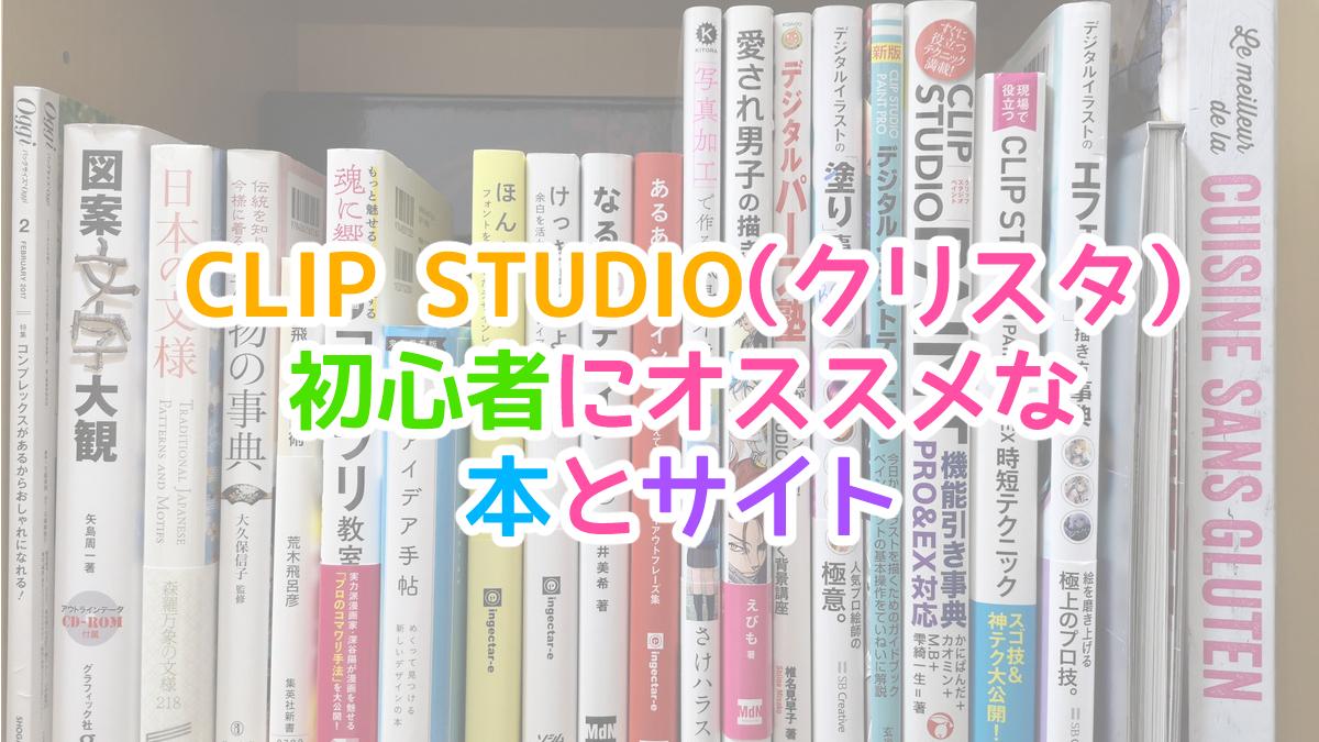 CLIP STUDIO初心者におすすめな本とサイト