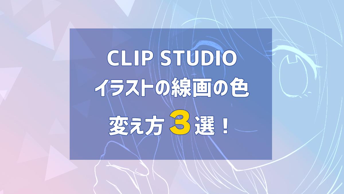 CLIP STUDIO(クリスタ)で線画の色を変えよう