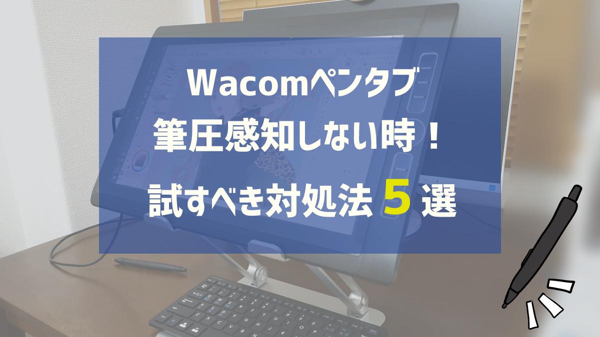 Wacomのペンタブが筆圧感知しない時に試すべき対処法5選!