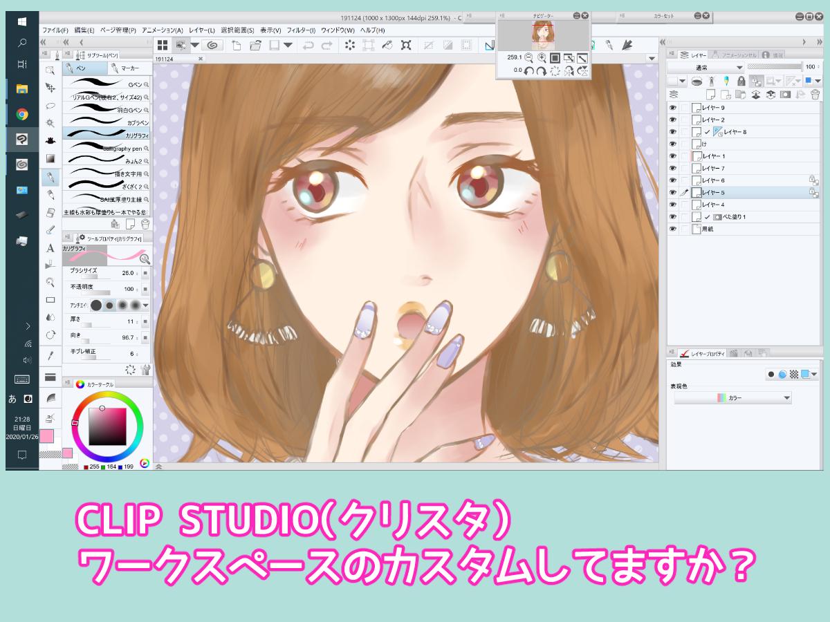 CLIP STUDIO(クリスタ)ワークスペースのカスタム