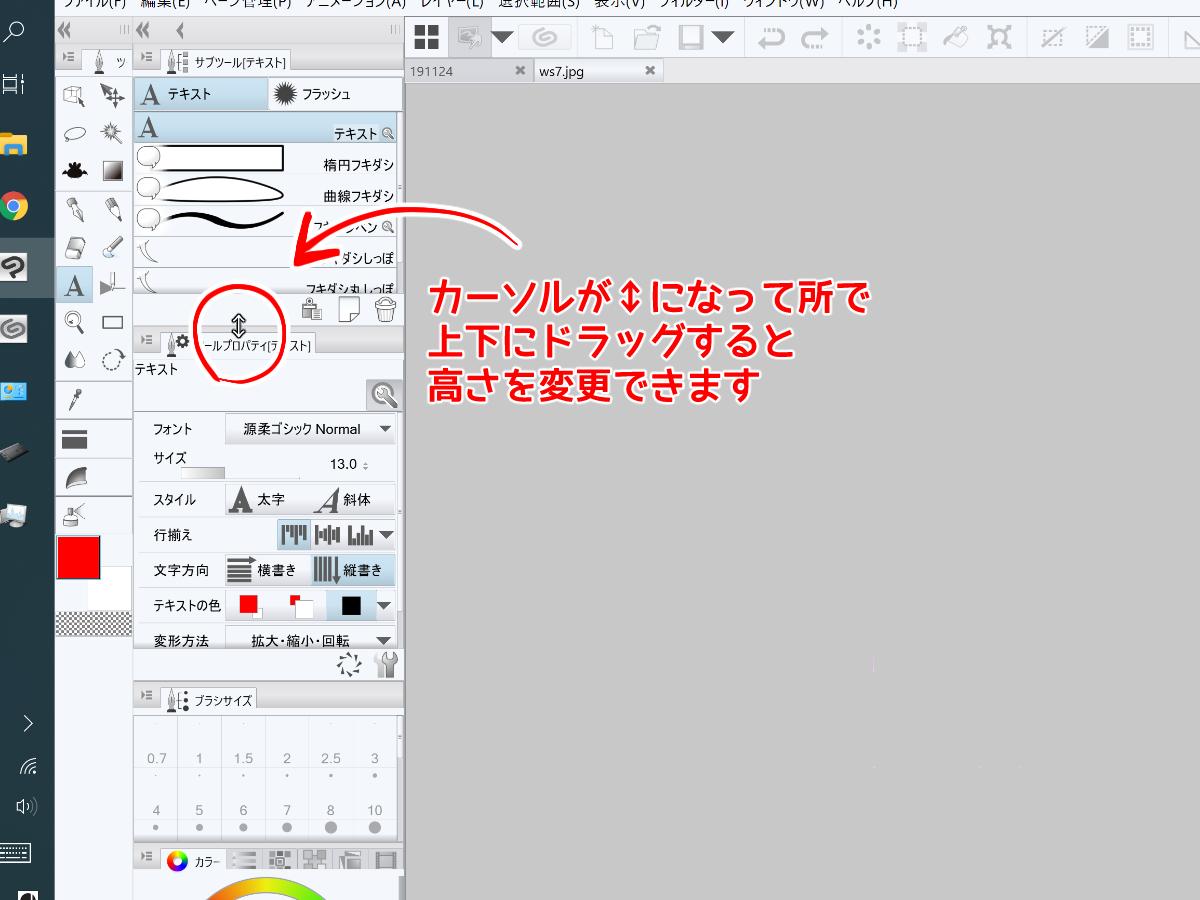 CLIP STUDIO(クリスタ)のワークスペース