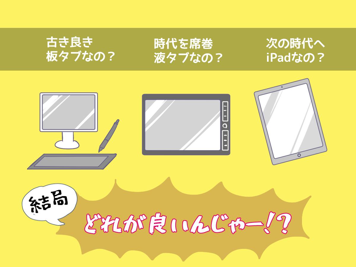 初心者におすすめのデジタル絵ツールは液タブか板タブかiPadか