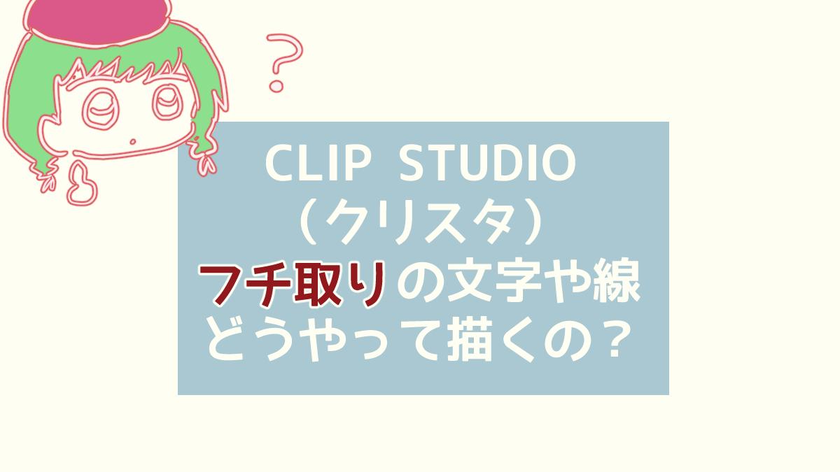 CLIP STUDIO(クリスタ)でフチ取りの文字や線の描き方!