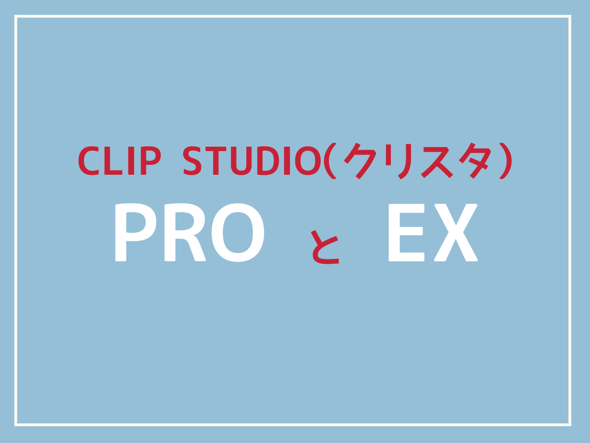 CLIP STUDIO(クリスタ)PROとEX
